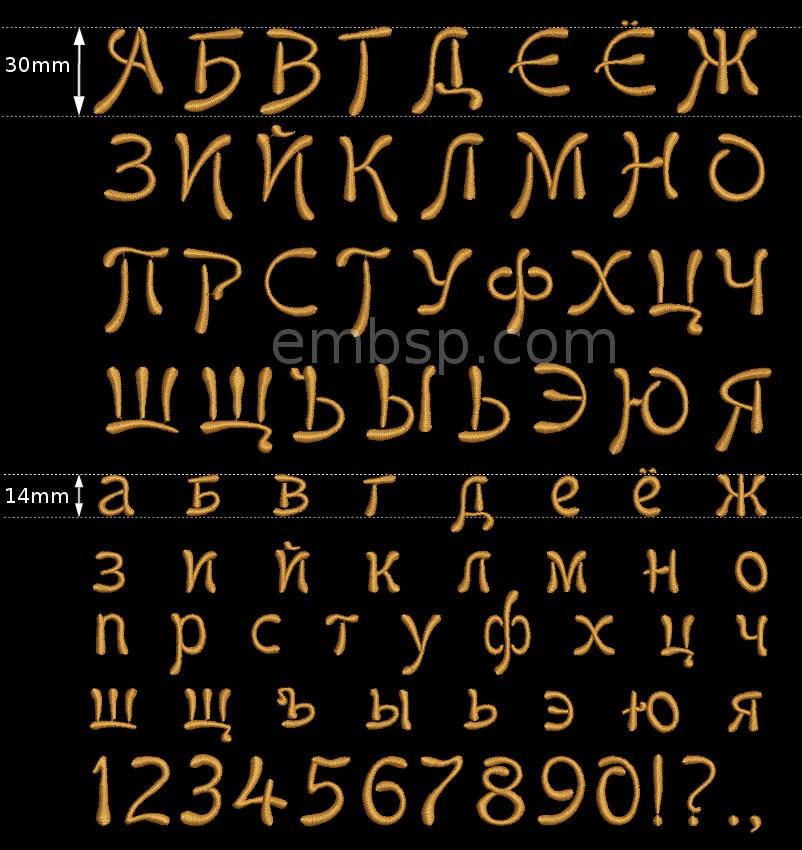 Russian Font F0016 30 Mm